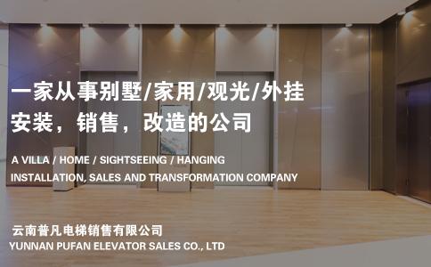 云南普凡电梯销售有限公
