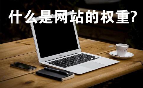 什么是网站的权重?它对seo重要吗?