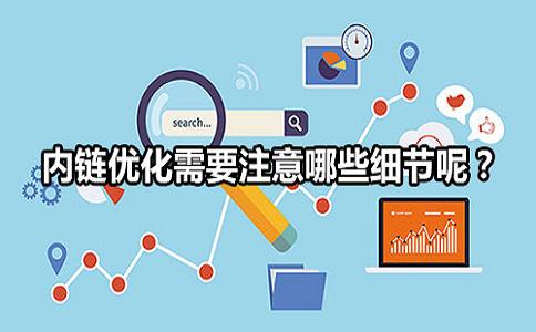网站seo优化内链的常见形式?