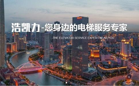 成都浩凯力电梯设备公司