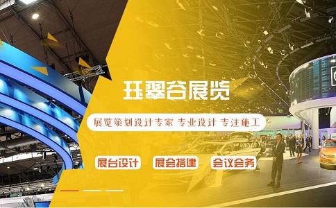 昆明珏翠谷展览公司